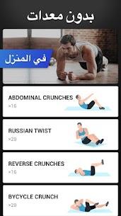 عضلات بطن في 30 يومًا – تمارين عضلات البطن 4