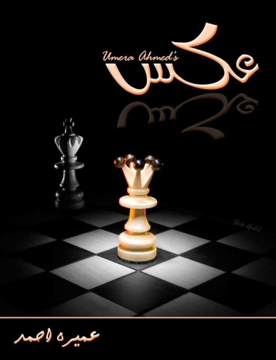 Akks Complete Novel By Umera Ahmed