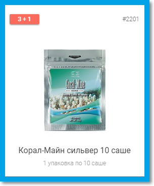 Корал-Майн сильвер 10 саше