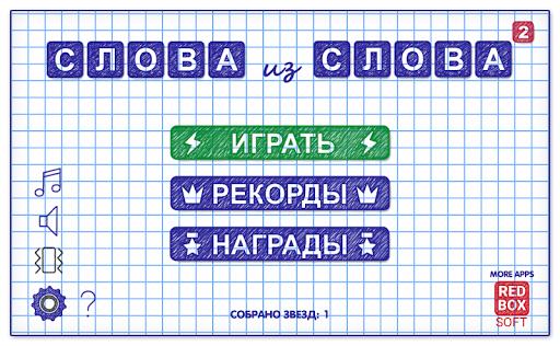 u0421u043bu043eu0432u0430 u0438u0437 u0421u043bu043eu0432u0430 - u0421u043eu0441u0442u0430u0432u044c apkslow screenshots 1