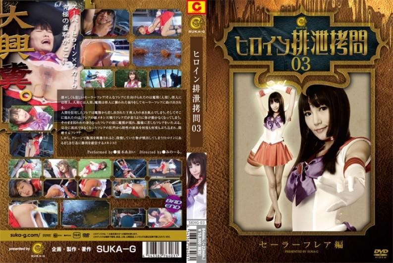 SKHG-03 Heroine Excretion Torture Sailor Flare Yuki Aoi Haruhi Ibuki