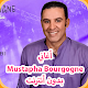 Download مصطفى بوركون بدون انترنت - Mustapha Bourgogne 2019 For PC Windows and Mac