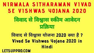 Vivad Se Vishwas Yojana 2020| विवाद से विश्वास योजना