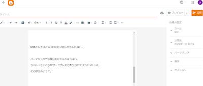 bloggerテキスト画面