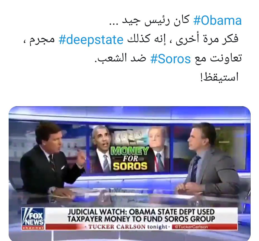 تمجيد أوباما