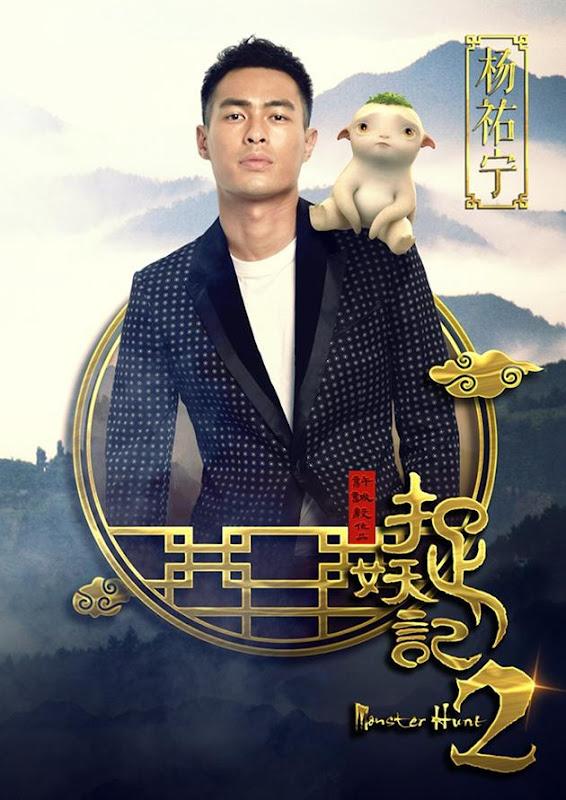 Monster Hunt 2 China Movie