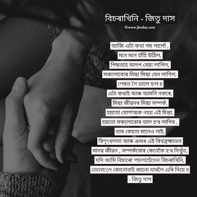 Assamese love life poem  বিচৰাখিনি by Jitu Das poems