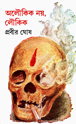 Aloukik Noy Loykik Vol. 02 - Prabir Ghosh