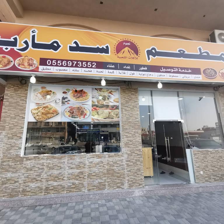 مطعم نجوم سد مأرب Stars Of Marib Dam Restaurant Restaurant In Dammam