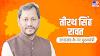 जानिए कौन है उत्तराखंड के नए मुख्यमंत्री तीरथ सिंह रावत | Know Tirath Singh Rawat Uttarakhand New CM