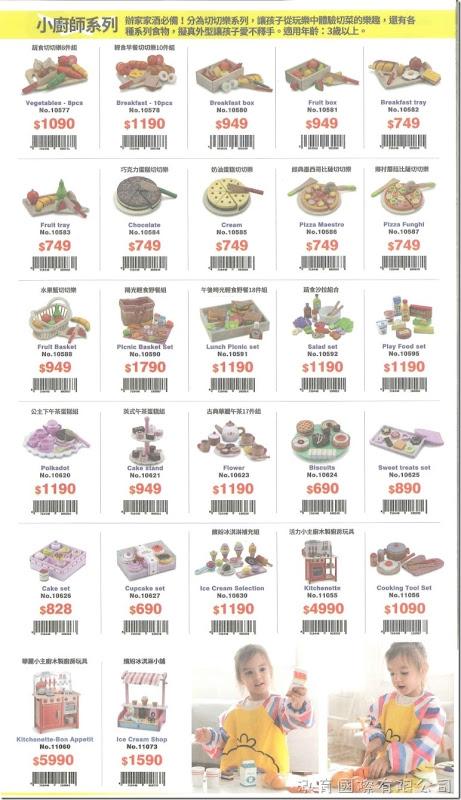 荷蘭 New Classic Toys 小廚師系列
