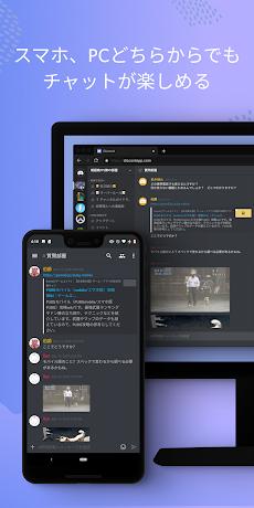 Discord - ゲーマー向けチャットシステムのおすすめ画像5