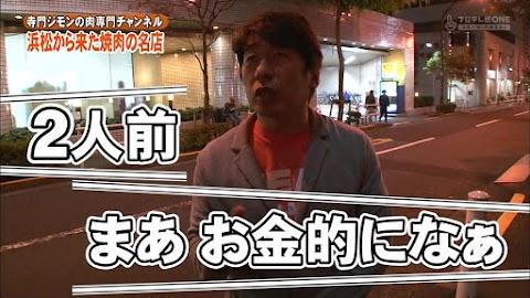 寺門ジモンの肉専門チャンネル #31 「大貫」-0073.jpg