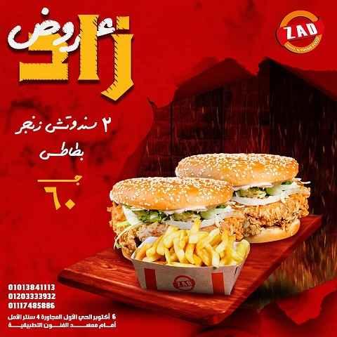 وجبات مطعم زاد