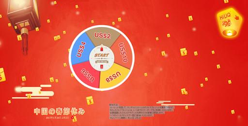 HILIQ thumb%25255B2%25255D.png - 【リキッド】HILIQで中国の春節休み(旧正月)キャンペーン「ルーレットでボーナス$ゲット」開催中