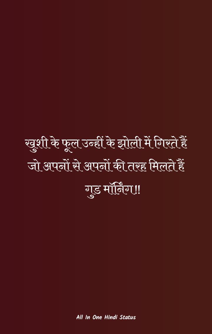 good-morning-status-in-hindi-2-lines