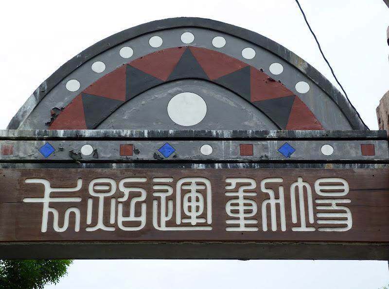 Hualien County. De Liyu lake à Fong lin J 1 - P1230602.JPG