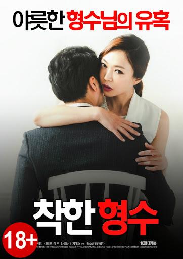 [เกาหลี 18+] Nice Sister In Law (2016) [Soundtrack ไม่มีบรรยายไทย]