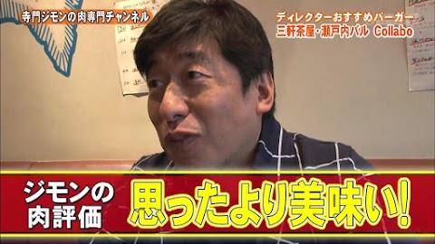 寺門ジモンの肉専門チャンネル #35 瀬戸内バル Collabo-30875.jpg
