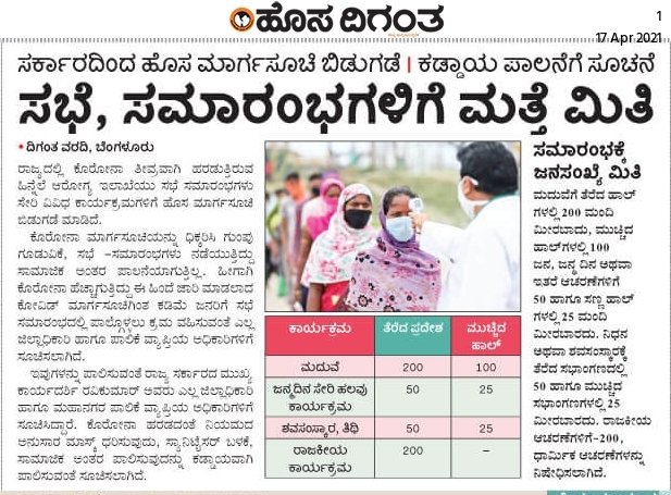 17-04-2021 Saturday educated information and others news and today news paper,s