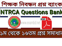 1st to 16th NTRCA Questions Bank & Solution - PDF