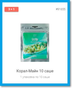 Корал-Майн 10 саше