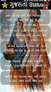Best Gujarati Status 2017 screenshot
