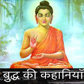 Gautam Budha Story in Hindi