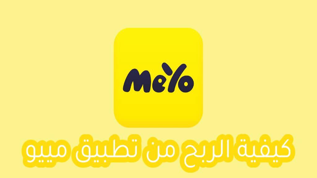 تحميل برنامج Meyo مهكر