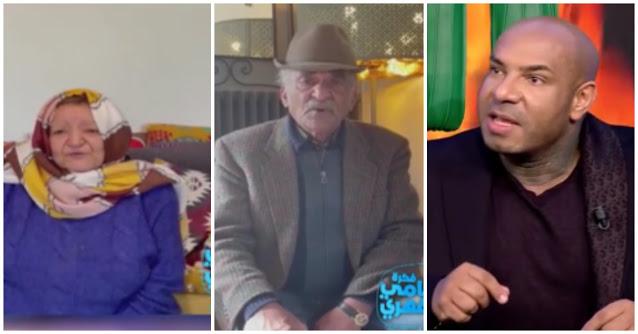 بالفيديو / والد ووالدة كادوريم يوجهان له رسالة ويكذبان إشاعة إهمالهما وعدم الإنفاق عليهما