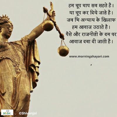 Image for जस्टिस शायरी हिंदी में Justice Shayari in Hindi