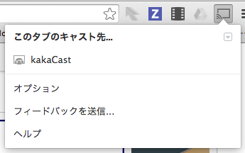 google_cast_added.png