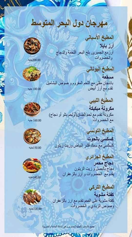 منيو مطعم مراكش 1