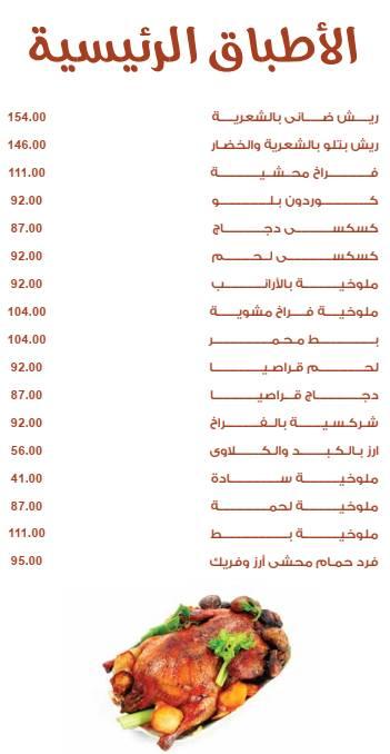 منيو مطعم سيخ مشوي 2