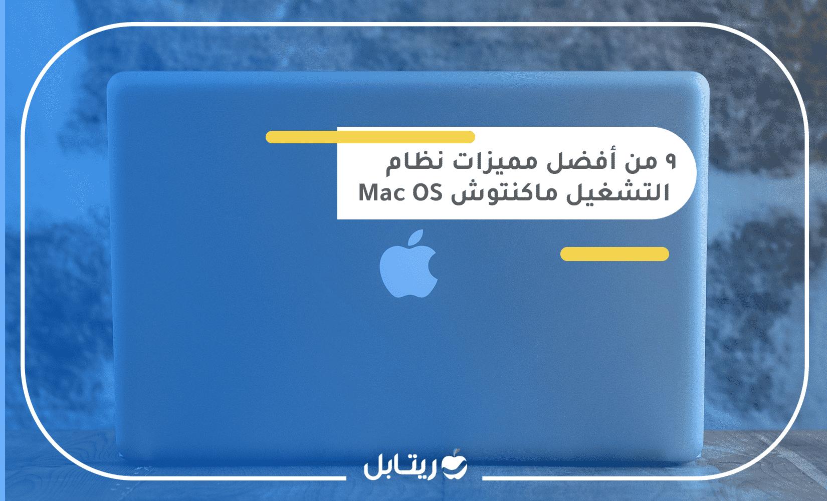 9 من أفضل مميزات نظام التشغيل ماكنتوش Mac OS