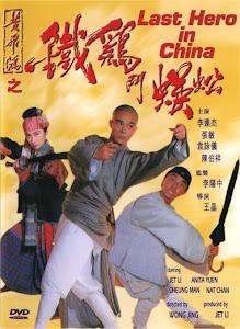 Thần Kê Đấu Ngô Công - Last Hero In China poster