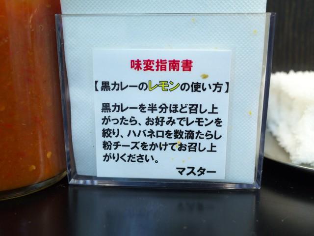 味変指南書と書かれた、黒いカレーのレモンの使い方の解説