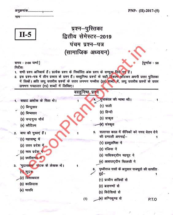 Deled 2nd Semester Social Studies Question Paper 2019