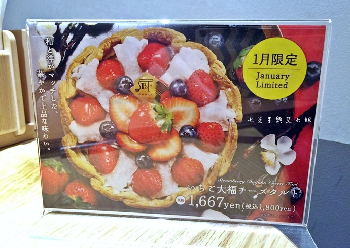 11 PABLO 東京表參道 草莓大福起司塔 迷你起司塔