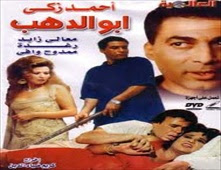 مشاهدة فيلم ابو الدهب