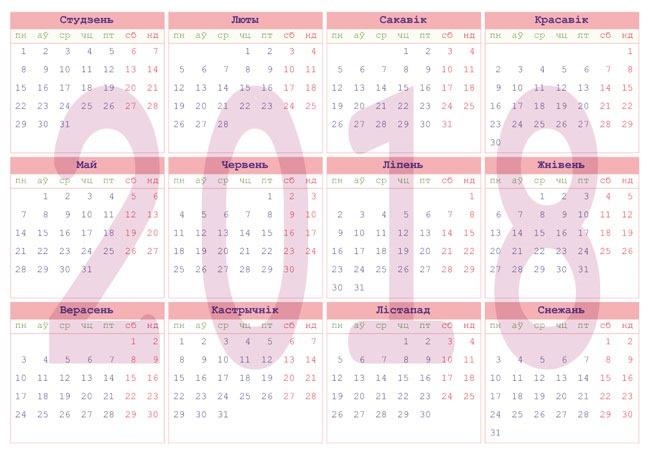 Календарь 2018 Белорусь