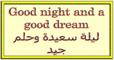 Good night and a good dream ليلة سعيدة وحلم جيد