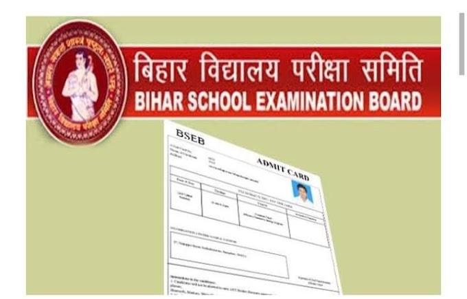 बिहार बोर्ड ने इंटर सेंटअप परीक्षा की तिथि घोषित, 19 अक्टूबर से होगा एग्जाम...