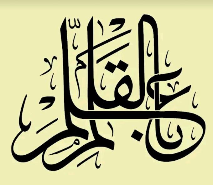 അറബിക് കാലിഗ്രാഫി ഇനി മൊബൈലിൽ എളുപ്പത്തിൽ വരയ്ക്കാം Create Arabic calligraphy play store
