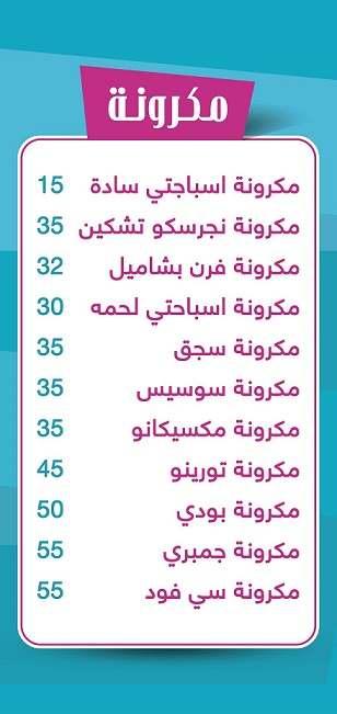 منيو مطعم ابو دشيش 2
