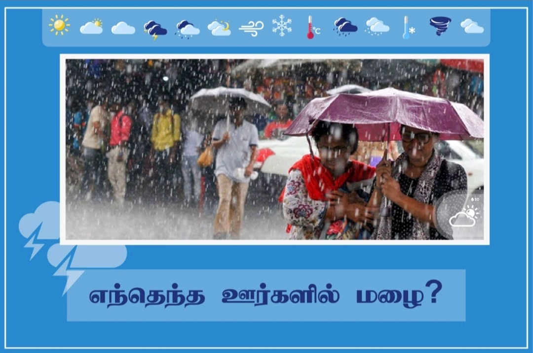 Heavy rain warning for 4 districts including Tirupur - Meteorological Department