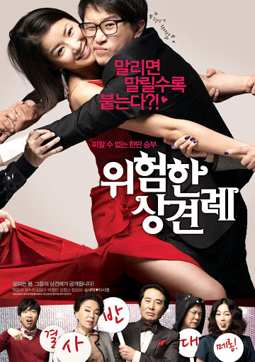 Clash of the Families (2011)