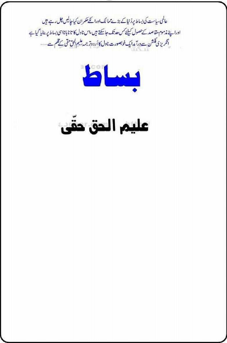 Bassat Urdu Book By Aleem Ul Haq Haqi