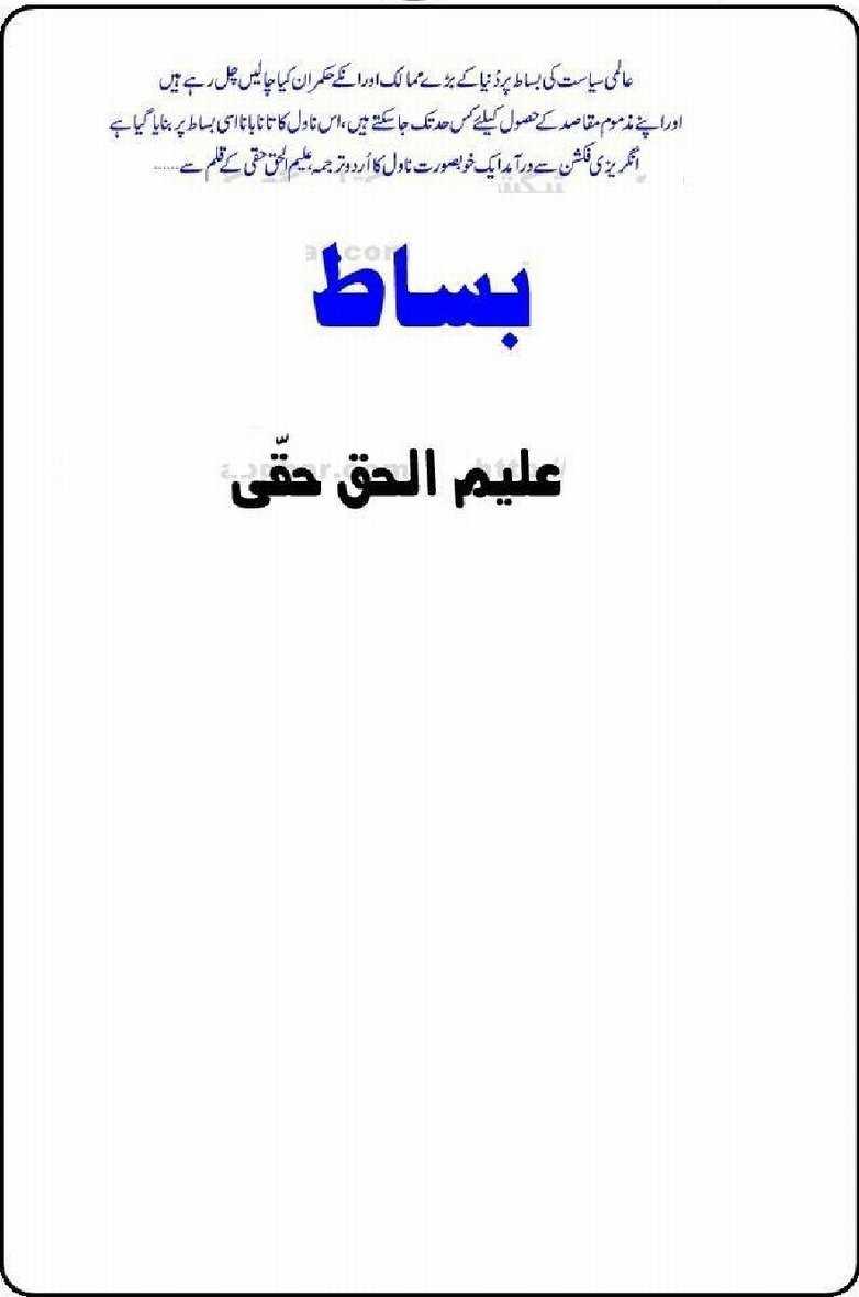 Bassat  By Aleem Ul Haq Haqi