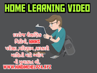 Home Learning Video Std 1 and 2 ,DD Format Home Learning Video date-26-12-2020